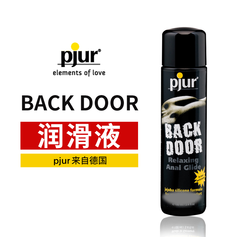pjur Back Door Relaxing Anal Glide[100ml]